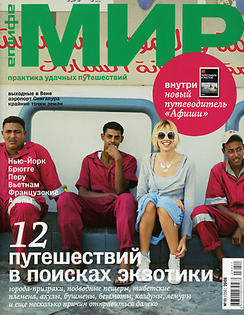Afisha magazine - 12 pages